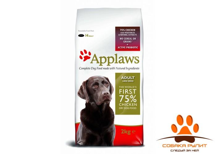 "Applaws Беззерновой для Собак крупных пород ""Курица/Овощи: 75/25%"" (Dry Dog Chicken Large Breed Adult)"