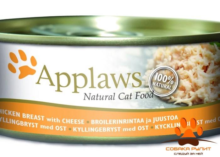 Applaws Консервы для Кошек с Куриной грудкой и сыром (Cat Chicken Breast & Cheese)