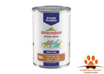 Almo Nature консервы для собак с чувствительным пищеварением (монобелковый рацион)  Single Protein 400г (в ассортименте)