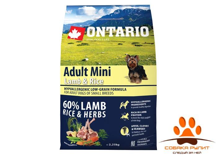 Ontario Для собак малых пород  с ягненком и рисом (Ontario Adult Mini Lamb & Rice