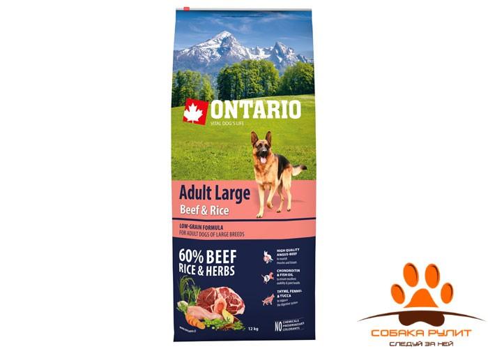 Ontario Для собак крупных пород с говядиной и рисом (Ontario Adult Large Beef & Rise