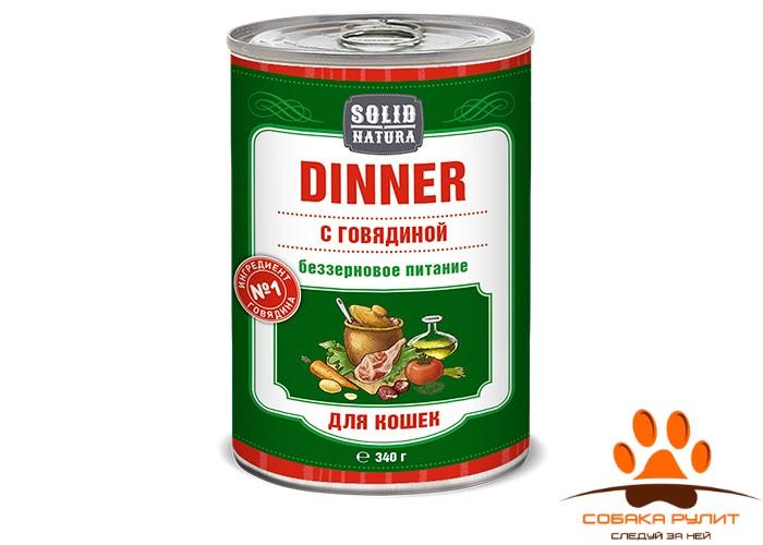 Solid Natura Dinner Говядина влажный корм для кошек