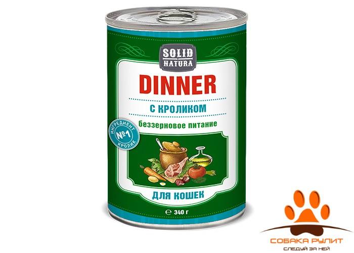 Solid Natura Dinner Кролик влажный корм для кошек