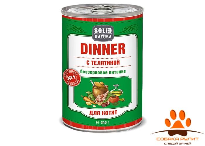 Solid Natura Dinner Телятина влажный корм для котят