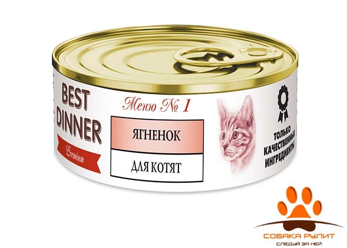 BEST DINNER CAT Меню № 1. Ягненок 100гр