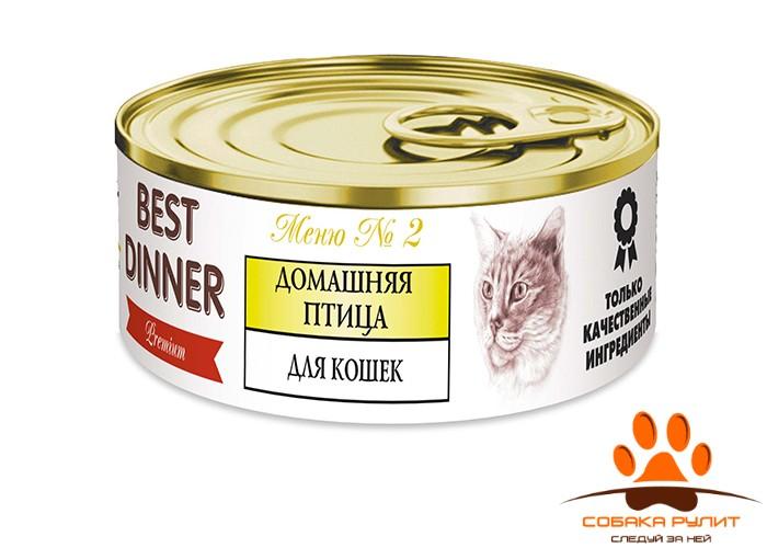 BEST DINNER CAT Меню № 2. Домашняя птица 100гр