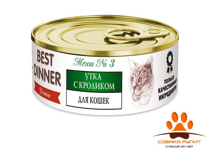 BEST DINNER CAT Меню № 3. Утка с кроликом 100гр