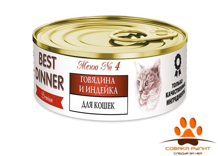 BEST DINNER CAT Меню № 3. Меню № 4. Говядина и индейка 100гр