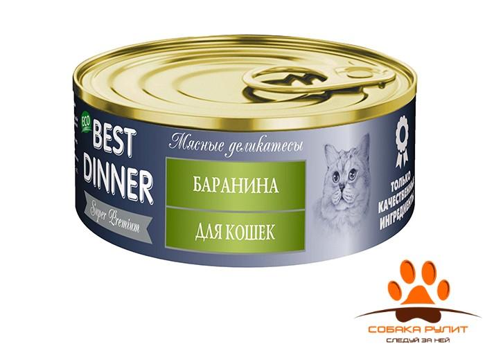 BEST DINNER CAT / Мясные деликатесы. Баранина 100гр
