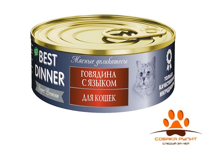 BEST DINNER CAT / Мясные деликатесы. Говядина с Языком 100гр