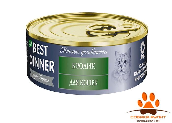 BEST DINNER CAT / Мясные деликатесы. Кролик 100гр