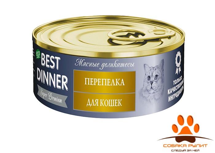 BEST DINNER CAT / Мясные деликатесы. Перепелка 100гр