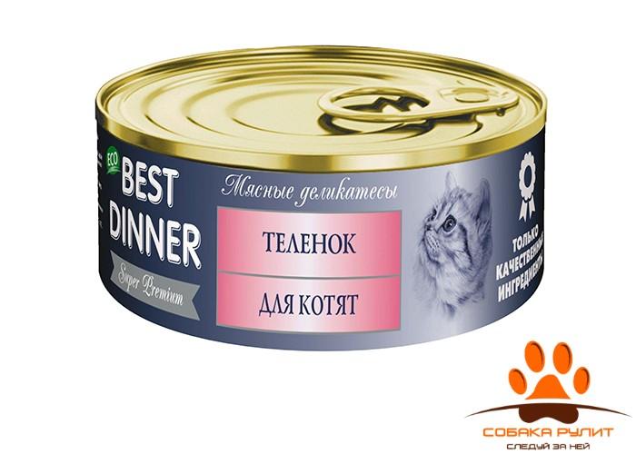 BEST DINNER CAT / Мясные деликатесы. Теленок (для котят) 100гр
