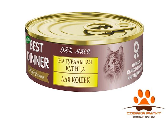 BEST DINNER CAT HIGH PREMIUM Натуральная курица 100гр