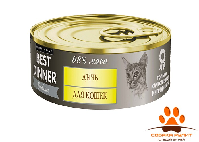 BEST DINNER CAT EXCLUSIVE Дичь 100гр