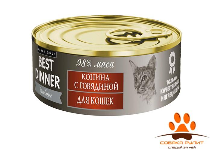 BEST DINNER CAT EXCLUSIVE Конина с говядиной 100гр
