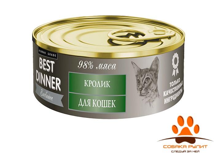 BEST DINNER CAT EXCLUSIVE Кролик 100гр