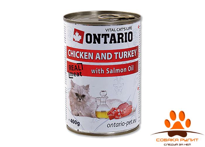 Ontario консервы для кошек: курица и индейка 400г
