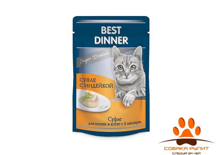 BEST DINNER Суфле «С индейкой» для кошек и котят с 6 мес.