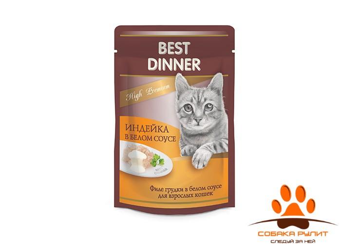 BEST DINNER «Индейка в белом соусе»