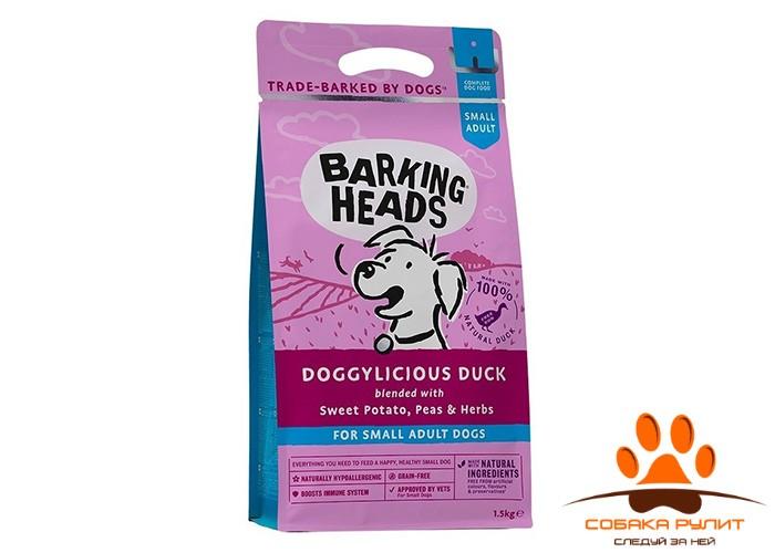 """Корм Barking Heads беззерновой для собак малых пород, с уткой и бататом """"Восхитительная утка"""""""