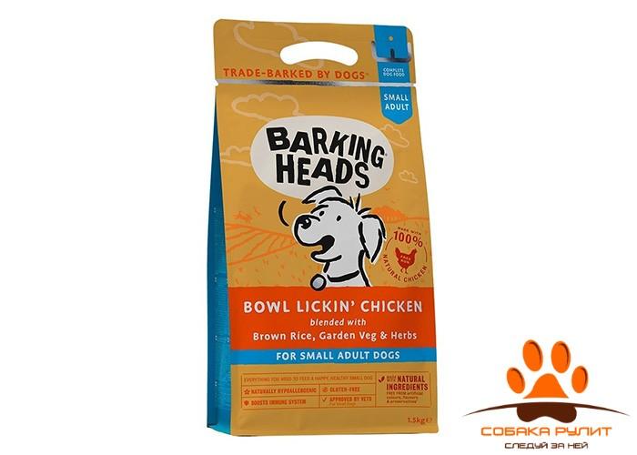 """Корм Barking Heads для собак малых пород с чувствительным пищеварением, с курицей и рисом """"До последнего кусочка"""" 1,5кг"""