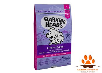 """Корм Barking Heads для щенков крупных пород, с курицей, лососем и рисом """"Щенячьи деньки"""""""
