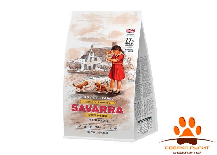 SAVARRA Kitten Сухой корм д/котят Индейка/рис