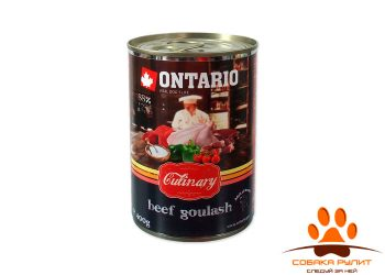 """Ontario консервы для собак """"Гуляш из говядины"""""""