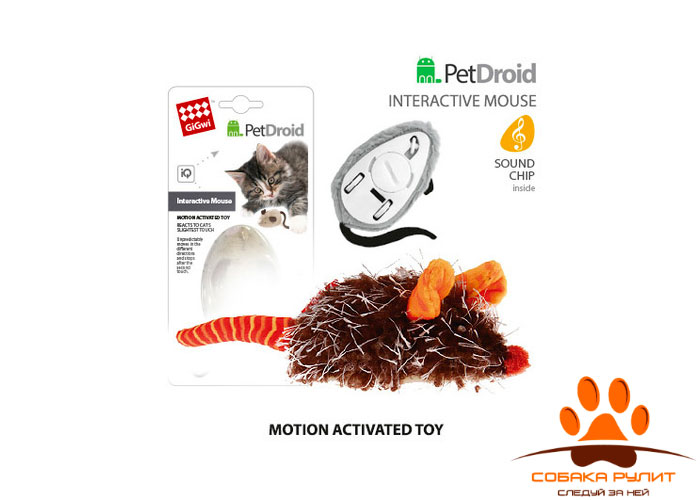 GiGwi игрушка интерактивная мышка, текстиль/пластик