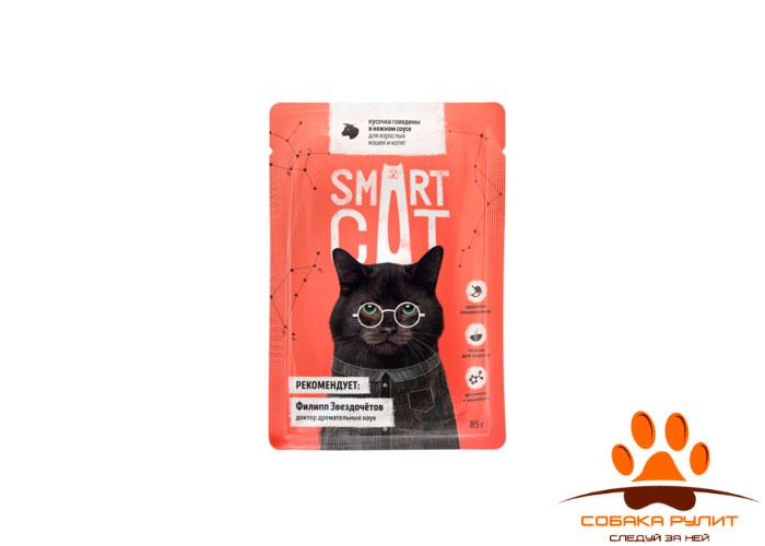 Smart Cat паучи для взрослых кошек и котят кусочки говядины в нежном соусе, 85г