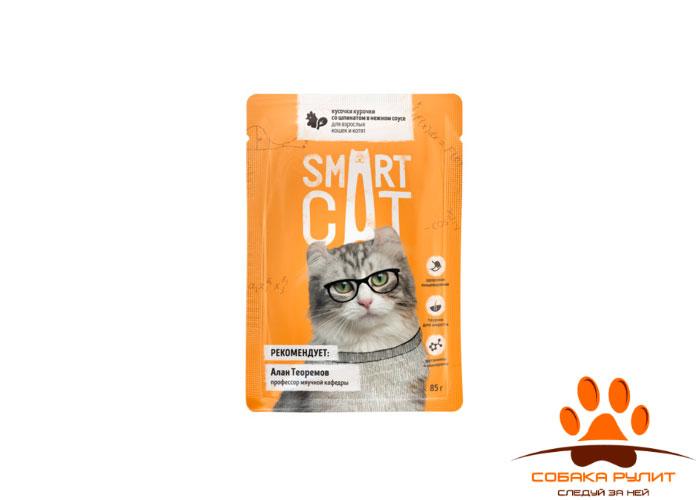 Smart Cat паучи для взрослых кошек и котят: кусочки курочки со шпинатом в нежном соусе
