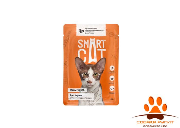 Smart Cat паучи для взрослых кошек и котят: кусочки индейки со шпинатом в нежном соусе