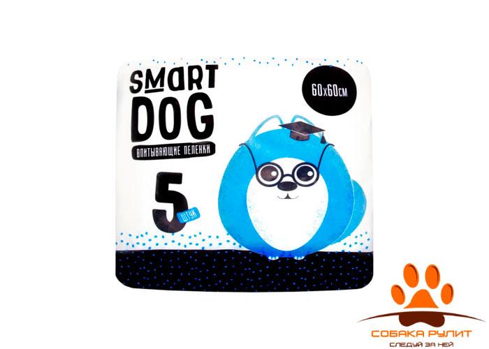 Smart Dog Пелёнки впитывающие пеленки для собак 60х60, 5 шт